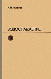Абрамов Н. Н. Водоснабжение. Учебник для вузов. Изд. 2-е перераб. и доп. М, Стройиздат, 1974. 480 с.