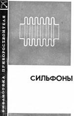 Сильфоны. Расчет и проектирование. Под ред. Л. Е. Андреевой. М., «Машиностроение», 1975., 156 с. с ил.