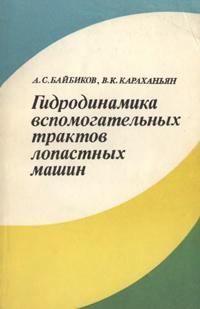 Байбиков А. С. Гидродинамика вспомогательных трактов лопастных машин