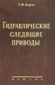 Башта Т. М. Гидравлические следящие приводы. М.:Машгиз, 1960., 282 стр.