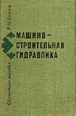 Машиностроительная гидравлика. Башта Т. М., «Машиностроение», 1971, стр. 672.