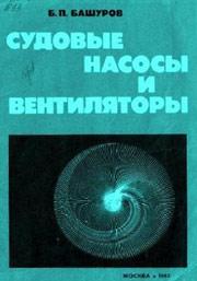 Башуров Б. П. Судовые насосы и вентиляторы: Тексты лекций. — М.: В/О «Мортехинформреклама», 1983, 32 с.
