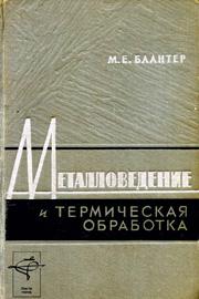 М. Е. Блантер. Металловедение и термическая обработка.
