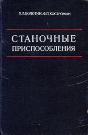 Болотин X. Л., Костромин Ф. П. Станочные приспособления.