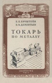 Брунштейн Б. Е. Токарь по металлу. М.: Оборонгиз, 1954., 280 с.