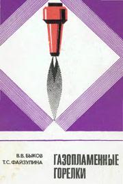 Быков В. В., Файзулина Т. С. Газопламенные горелки. М., «Машиностроение», 1974., 69 с.