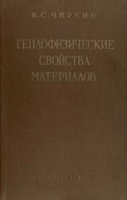 Чиркин В. С. Теплофизические свойства материалов. Справочник. М.: ФИЗМАТГИЗ., 1959.- 356 с.