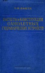 Башта Т. М. Расчеты и конструкция самолетных гидравлических устройств. 3 изд. перераб. и доп. М.: Оборонгиз, 1961., 475 с.