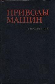 Длоугий В. В. Приводы машин. Справочник. Л.: Машиностроение, 1982 г., 383 с.