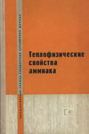 Теплофизические свойства аммиака. Голубев И. Ф., и др. М.: Издательство стандартов, 1978, 264 с.