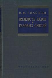 Голубев И. Ф. Вязкость газов и газовых смесей (Справочное руководство).