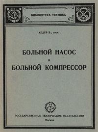В.Хедер Больной насос и больной компрессор. Издательство: Гостехиздат, 1932., 196 с.