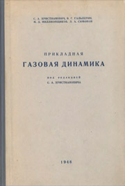 С. А. Христианович. Прикладная газовая динамика. Часть I. 1948.- 148 с.