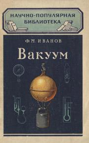 Иванов Ф. М. Вакуум. М.: ГИТТЛ., 1958.- 56 с.
