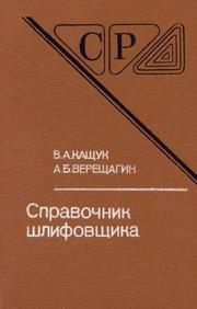 Кащук В. А., Верещагин А. Б. Справочник шлифовщика.