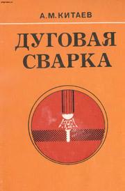 Китаев А. М. Дуговая сварка (В помощь рабочему-сварщику). — М.: Машиностроение, 1979. — 240 с, ил.
