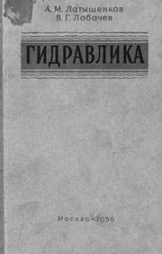 Латышенков А. М., Лобачев В. Г. Гидравлика. М.: ГИЗЛСА, 1956.,- 408с.