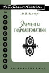 Лемберг М. Д. Элементы гидроавтоматики