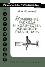 Монахов В. И. Измерение расхода и количества жидкости, газа и пара, М.—Л., Госэнергоиздат, 1962, 128 с. с черт. (Б-ка по автоматике, вып. 50)