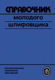 Наерман М. С. Справочник молодого шлифовщика.