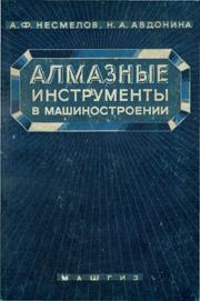 Несмелов А. Ф., Авдонина Н. А. Алмазные инструменты в машиностроении. М.: Машгиз, 1959., 187 стр.