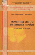 Павлова М. А. Вибрационные бункеры для загрузочных устройств. (Руководящие материалы). М.: ОНТИ, 1961, 40 с.
