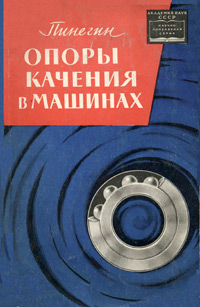 Пинегин.С.В.Опоры качения в машинах.1961