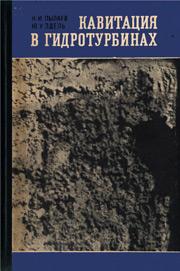 Н. И. Пылаев, Ю. У. Эдель. Кавитация в гидротурбинах.