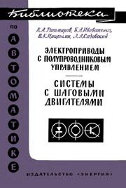 Ратмиров В. А., и др. Системы с шаговыми двигателями