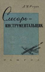 Розин А. И. Слесарь-инструментальщик. 2 изд. перераб. М.: Оборонгиз, 1959., 248 с.