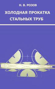 Розов Н.В. Холодная прокатка стальных труб 1977