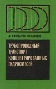 Смолдырев А. Е. и Сафонов Ю. К. Трубопроводный транспорт концентрированных гидросмесей.