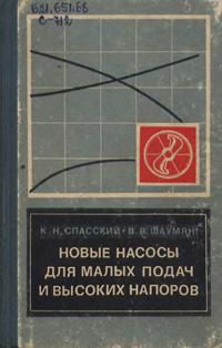 Спасский К. Н., Шаумян В. В. Новые насосы для малых подач и высоких напоров