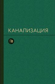 С. В. Яковлев. Канализация. Учебник для вузов. Изд. 5-е, перераб. и доп. М., Стройиздат, 1975. 632 с.
