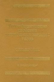 Зубарев В. Н. Теплофизические свойства технически важных газов